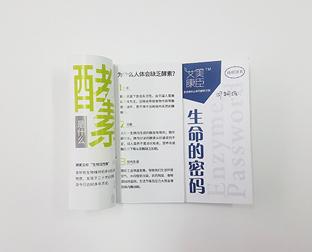 产品说明书印刷